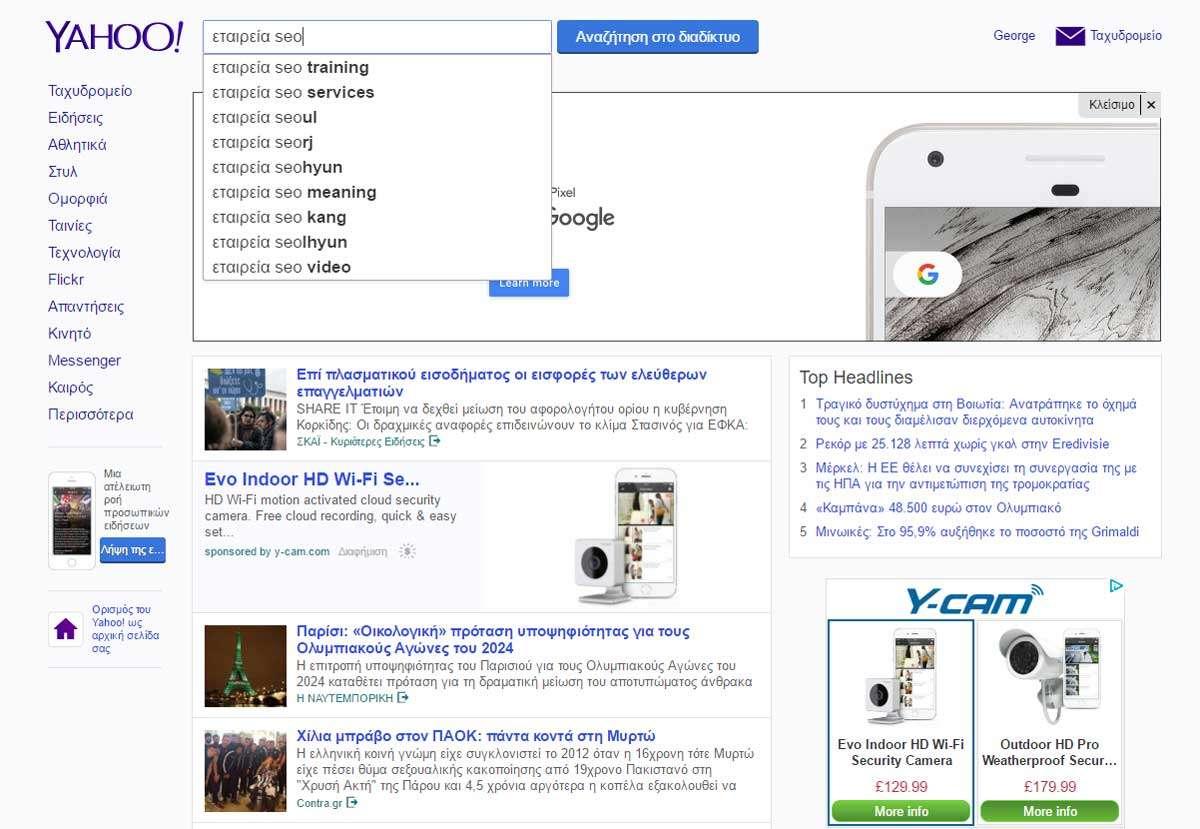 Μηχανή Αναζήτησης Yahoo! Search