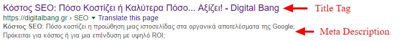 Παράδειγμα Google Snippet