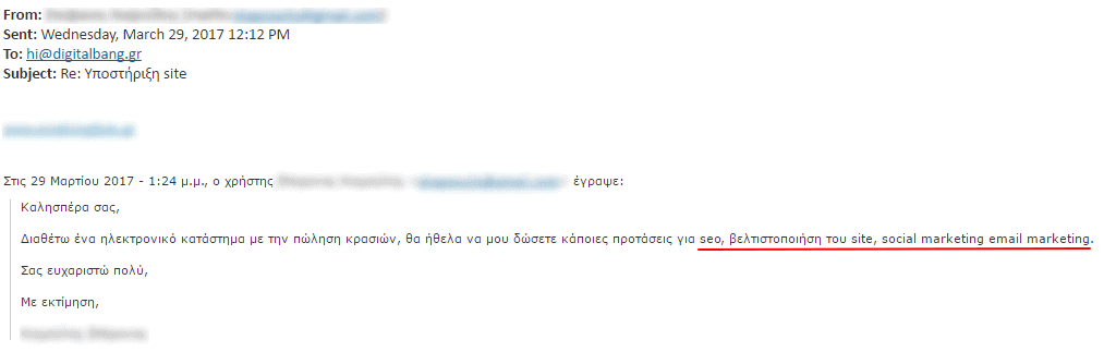 Αρχικό Email Υποψηφίου Πελάτη