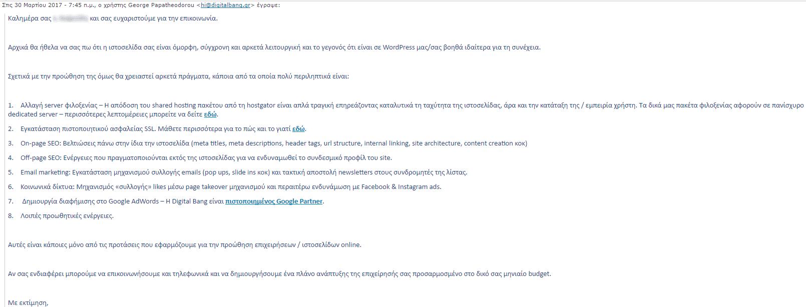 Η Δική μου Απάντηση στο Αρχικό Email