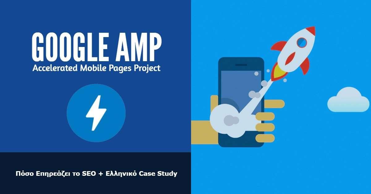 Google AMP: Πόσο Επηρεάζει το SEO + Ελληνικό Case Study