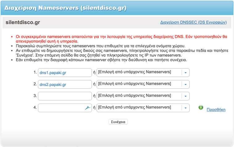 Προσθήκη nameservers στο control panel του papaki.gr